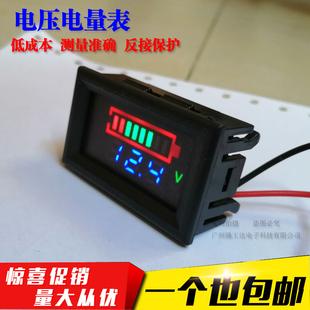 二线数显电量电压表电动车电量仪表 电瓶电压电量双显示器数字