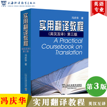 Foreign teachers  Feng Qinghua practical Translation Tutorials English-Chinese translation of the third edition of the 3rd edition of Shanghai Foreign Language Education publishing house Practical English and Chinese translation Tutorials English translation teaching materials for Chinese translation