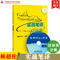 Foreign studies translation Chinese-English translation fascicle attached to the Chinese language teaching and research publishing house Chinese-English translations tutorial Chinese-English translator translation teaching materials translate qualification translation Master MTI Catti Reference