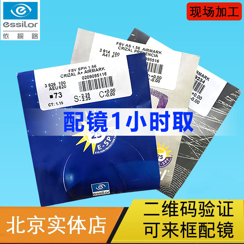 Beijing Yishilu 1.56 diamond A4 anti blue lens A3 aspherical 1.67 ezin eyeglasses