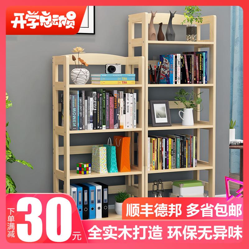 实木简易书架收纳置物架简约现代多层儿童落地学生小书架书柜组合