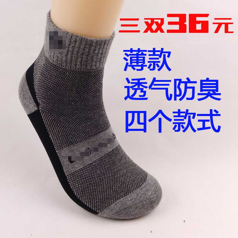 Thin outdoor socks mens pure cotton middle tube womens breathable quick drying summer Coolmax mountaineering socks deodorant sports socks