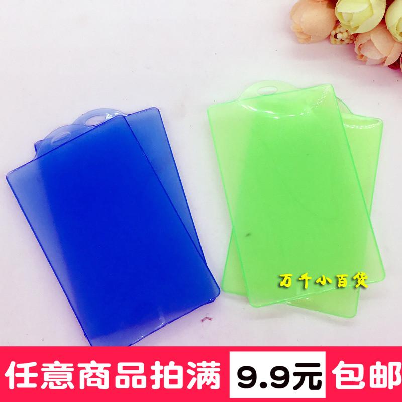 韩国彩色透明硬质塑料公交卡套ID身份保护卡套防磁银行卡套满包邮
