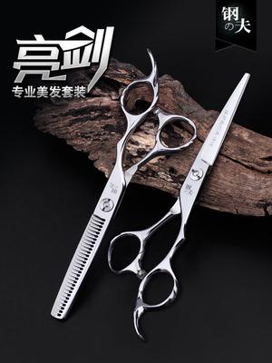 钢夫平剪牙剪打薄剪美发剪刀剪发套装发型师专用美发剪刀理发专业