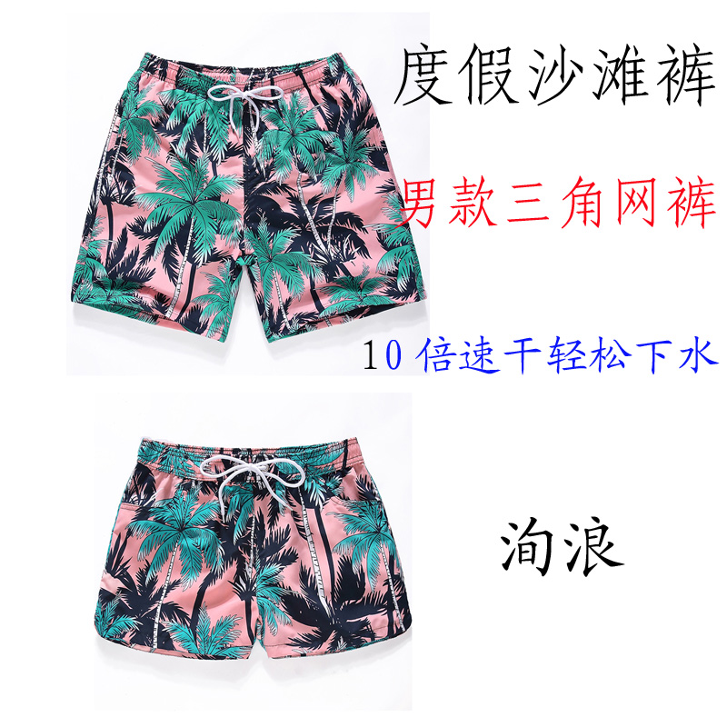 Xunlang beach pants mens loose fit quick drying flat angle swimming trunks couple Thailand seaside resort fashion shorts women