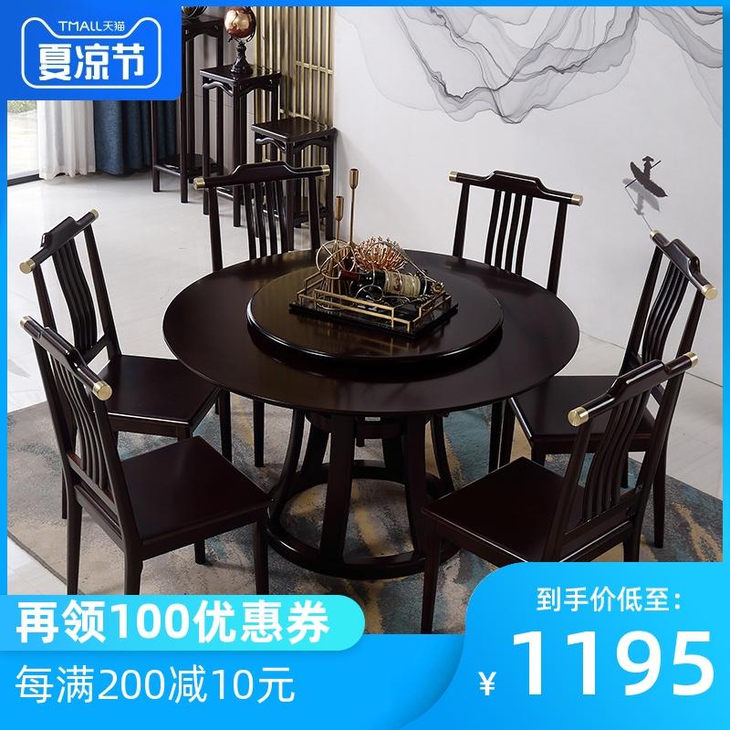 新中式实木餐桌 全实木餐桌椅组合圆桌 中式餐厅家具饭桌