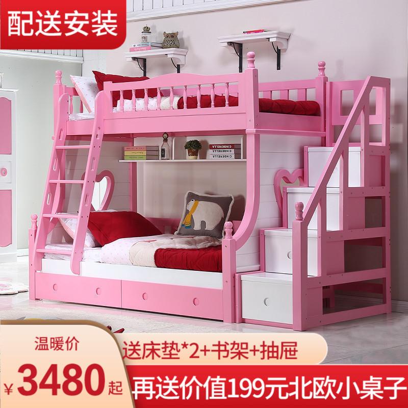 润宏 全实木儿童床双层床上下床高低床子母床上下铺粉白公主床