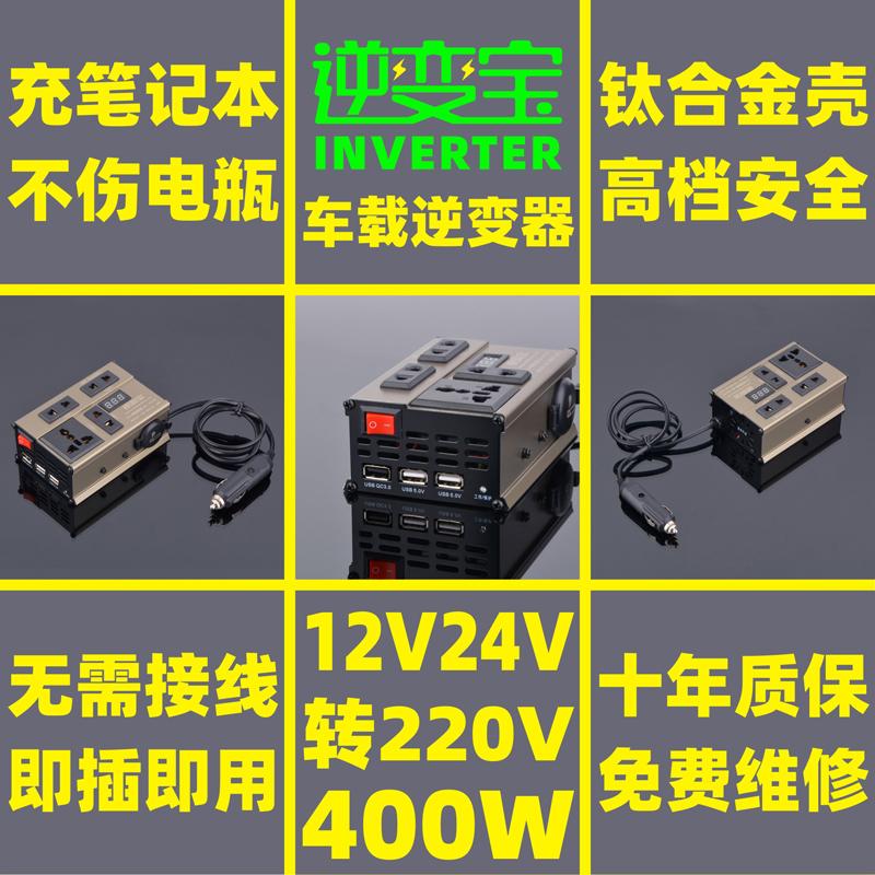 128.00元包邮逆变宝车载12v24v转华为小米逆变器