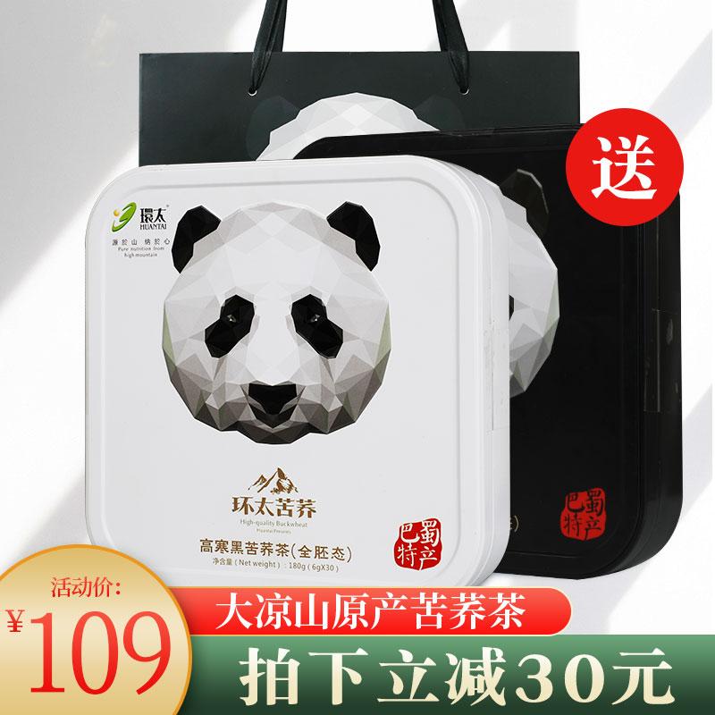 母亲节礼物环太苦荞大凉山黑苦荞茶熊猫礼盒送妈妈四川特产茶180g