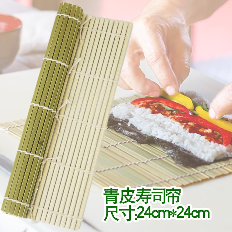 寿司帘24cm做寿司用工具竹帘青皮寿司帘寿司工具套装卷帘紫菜包饭