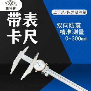 靖江棱环带表卡尺0-300mm游标卡尺上下爪加十高精度过计量