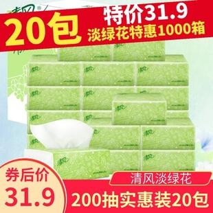 清风抽纸淡绿花整箱实惠装200抽20包家庭装卫生纸家用餐巾面巾纸