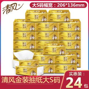 清风金装抽纸巾24包整箱家用卫生纸