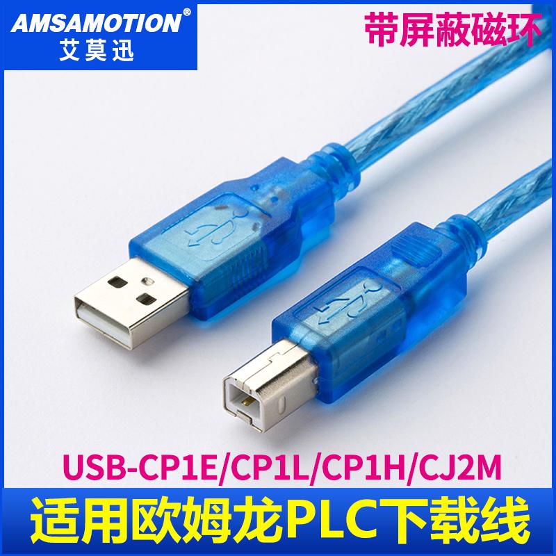 欧姆龙cp1h/CP1E/CP1G系列plc用PLC编程电缆数据下载线usb-cp1h
