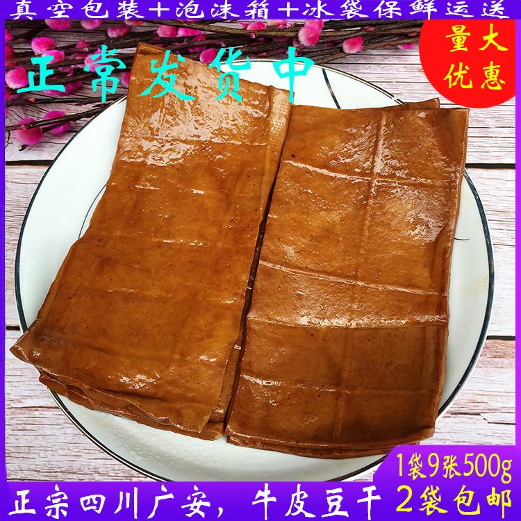 四川特产广安重庆卤香豆腐干豆皮凉拌串串火锅烧烤2袋起包邮