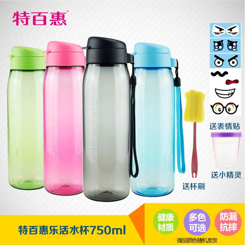 特百惠樂活隨心壺750ml大容量 水杯旅行水壺學生開學水杯