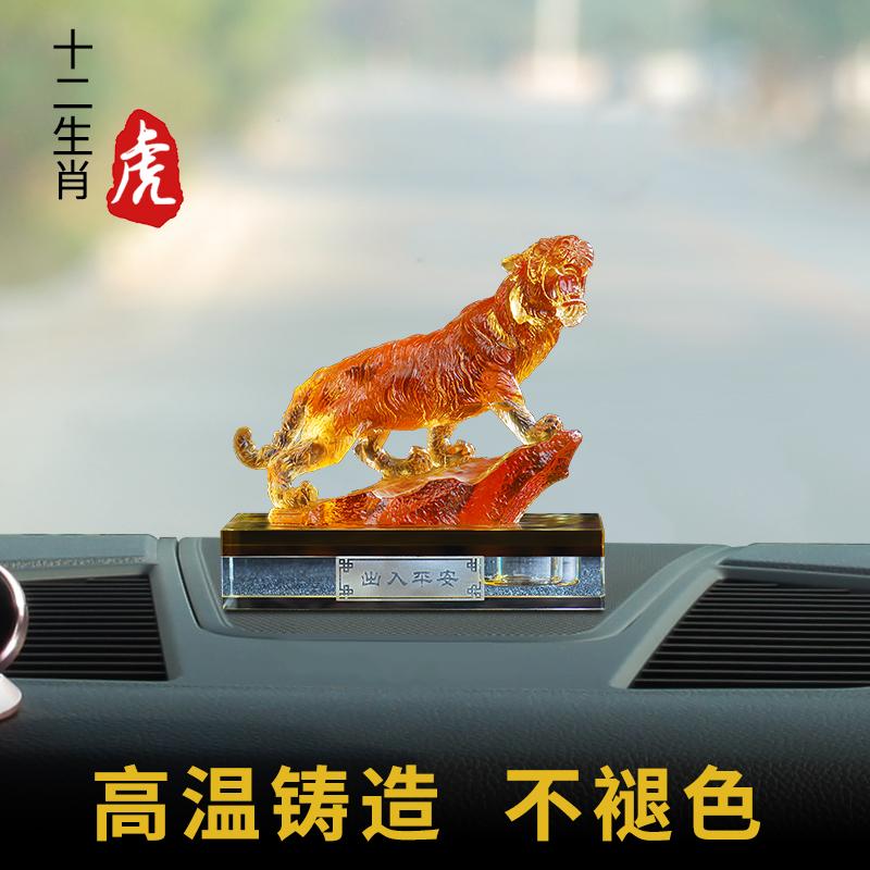古颐轩 车饰品车内摆件高档创意男士车子中控台生肖老虎汽车装饰
