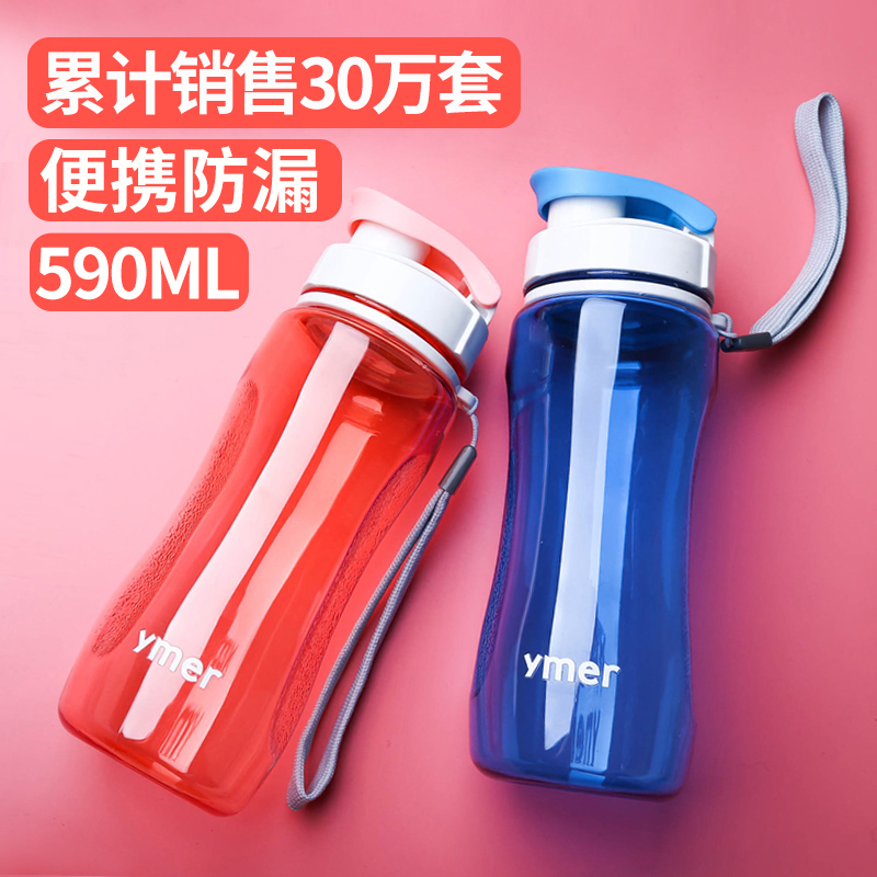 Children's sports and fitness portable leak-proof plastic cup Korean men and women students pot water bottle handy cup Commentaries