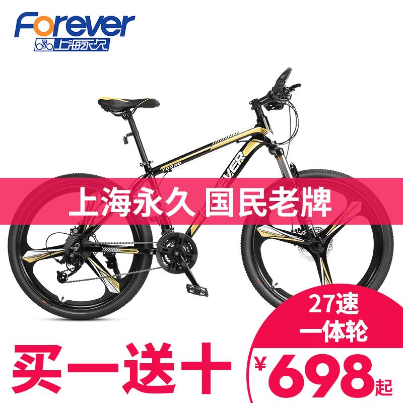 永久山地车自行车27/30/33变速29寸一体轮越野学生成人男女式单车