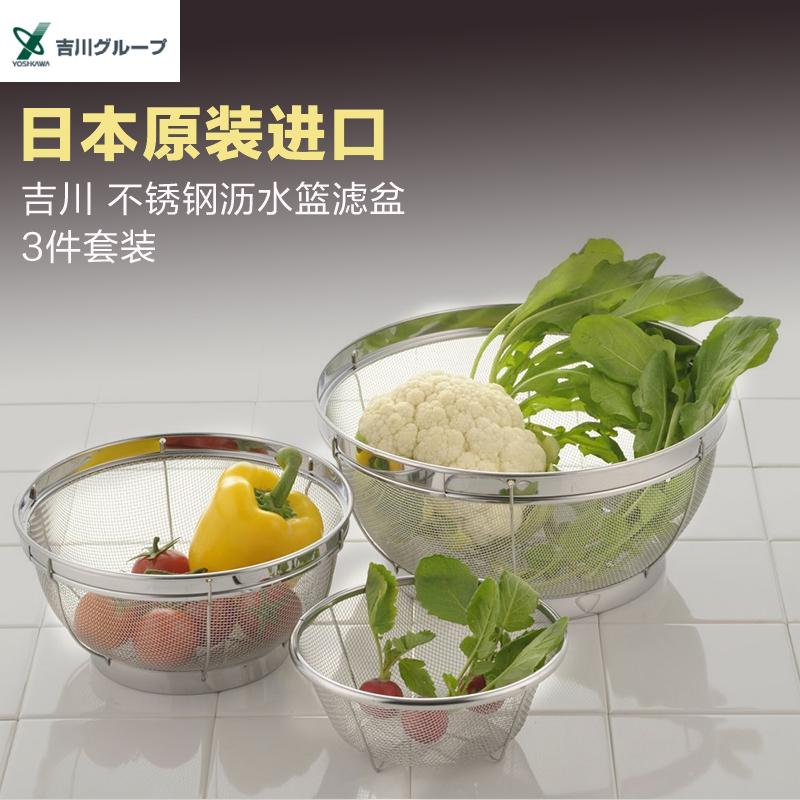 日本进口YOSHIKAWA不锈钢沥水篮厨用滤盆3件套家用洗菜篮子水果篮