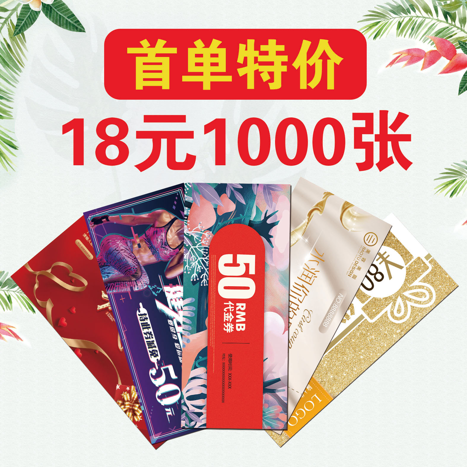 Coupons coupons, coupons, customized lottery, front and back tickets, free design tickets, cash, meal card, parking card