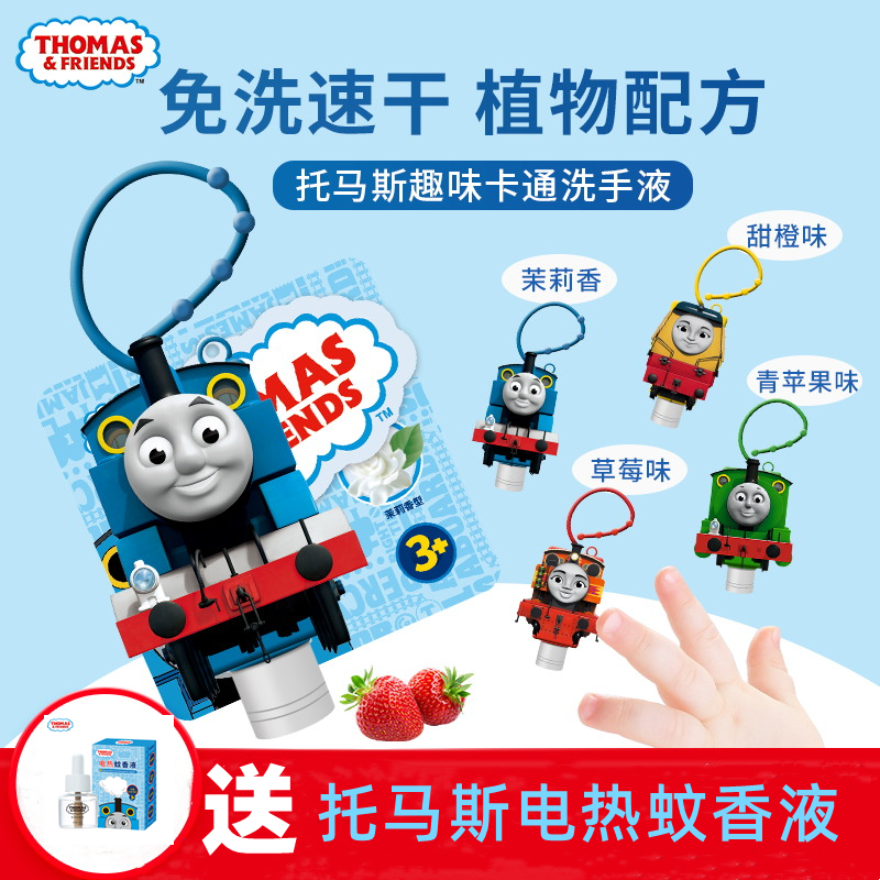 Thomas childrens hands free disinfectant quick drying portable small bottle