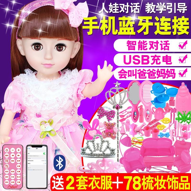 Интерактивные куклы Артикул 592494467117