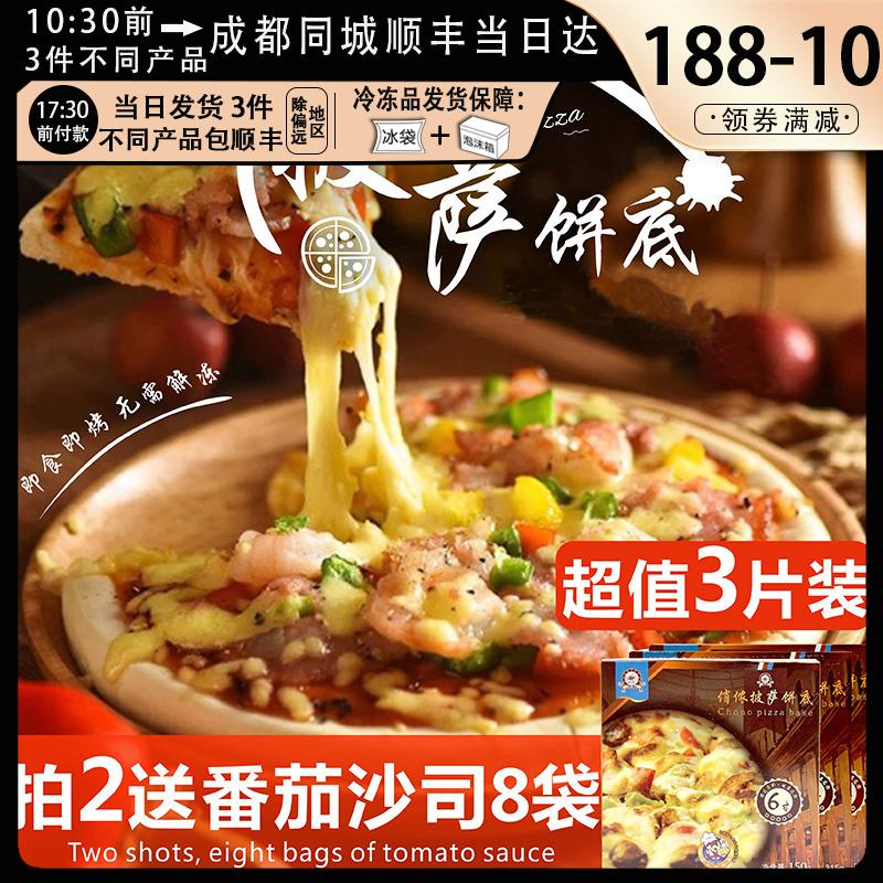 俏侬披萨饼底3个自制披萨皮胚酱半成品6/8/9寸家用烘焙原材料套餐