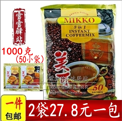 Genuine Myanmar imported Mikko three in one instant coffee 1000g 50 bags