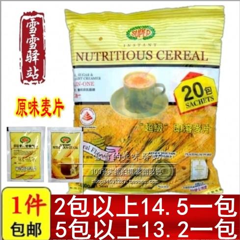 包邮 新加坡super超级麦片牛奶燕麦片营养早餐600g  30克*20小包