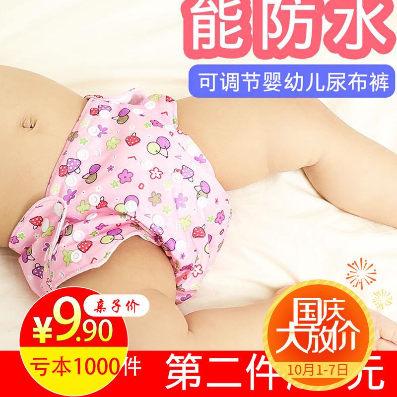 婴儿尿布裤防漏隔尿裤尿布兜新生儿防水透气宝宝秋介子固定布尿裤