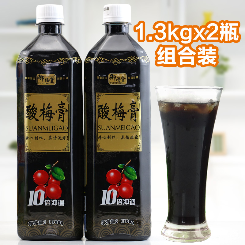 1.3kgx2瓶实惠量贩装 浓缩酸梅膏10倍浓缩果汁液 乌梅汁 果汁原料