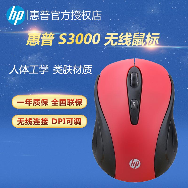 HP惠普 S3000 笔记本无线鼠标台式电脑女生办公游戏省电鼠标包