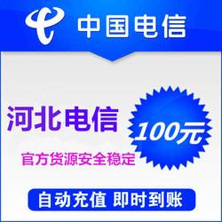 河北电信100元快充值卡缴费石家庄手机座机固定电话费冲手机话费