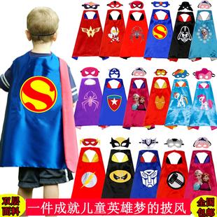 万圣节儿童英雄披风男女孩cosplay演出服超人蜘蛛侠队长披肩斗篷