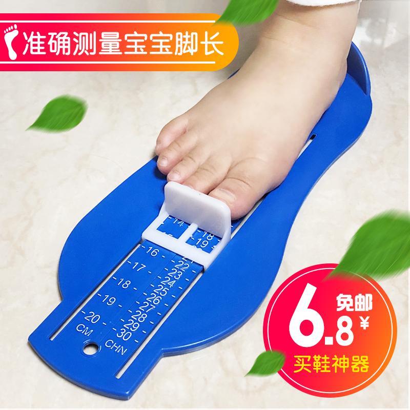 宝宝买鞋量脚器鞋内长儿童婴儿脚长测量器专用准确小孩量脚尺通用
