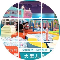 淘气堡儿童乐园室内幼儿园游乐场设备大小型亲子餐厅蹦床滑梯设施