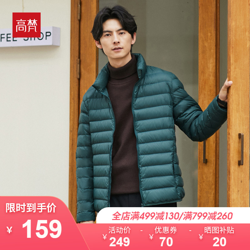 Gao Fan's new light down jacket in 2019