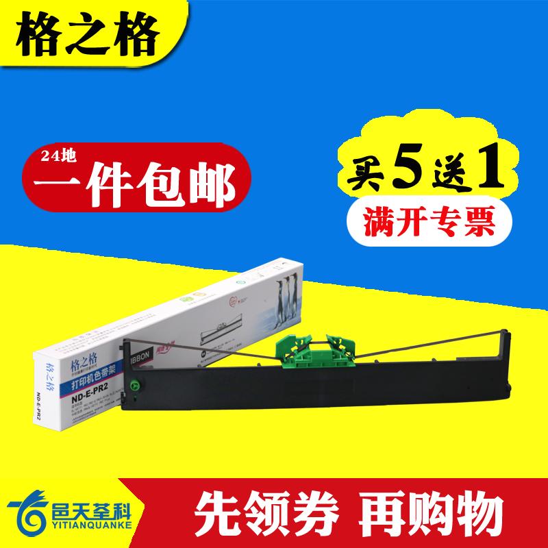 格之格pr2色带芯适用HCC南天pr2色带 pr2e PR3400打印机色带架