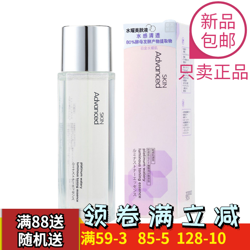 包邮屈臣氏SKIN Advanced卓沿白金水耀肌晶润美肤液150ml 爽肤水