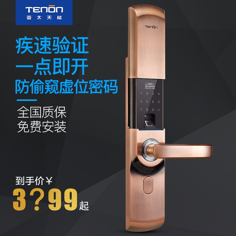 TENON亚太天能指纹锁 电子门锁防盗密码智能锁家用防盗门锁 T5