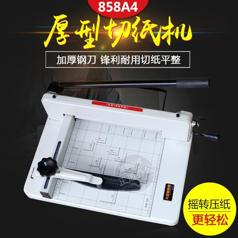 切纸机858A4手动切纸机31厘米宽裁纸机厚层标书菜谱相册切刀A4裁