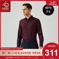 劲霸奥莱男装秋冬新款羊毛微弹长袖高档商务衬衫|HAGA4505
