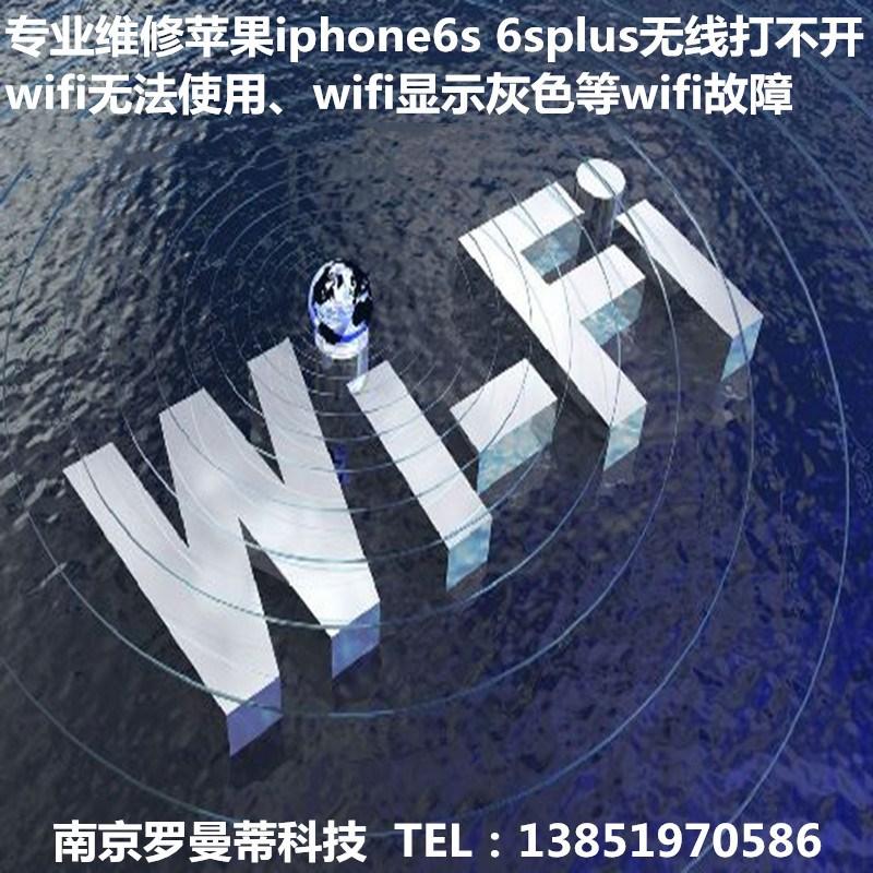 适用于iphone6s 6sp换wifi模块6 6p无线变灰色打不开7 7p手机维修