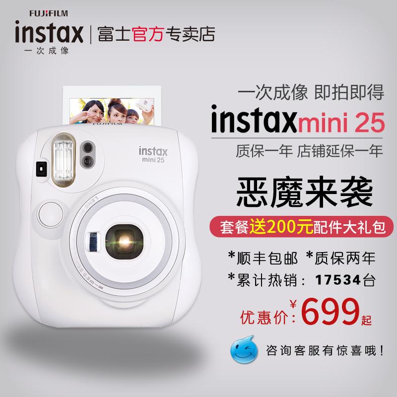 富士相机instax mini25 一次成像自拍照套餐含立拍立得相纸