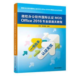 微软办公软件认证MOS Office 2016专业级通关教程(徐日、张晓昆;9787302517856;清华大学出版社;99.00)图片