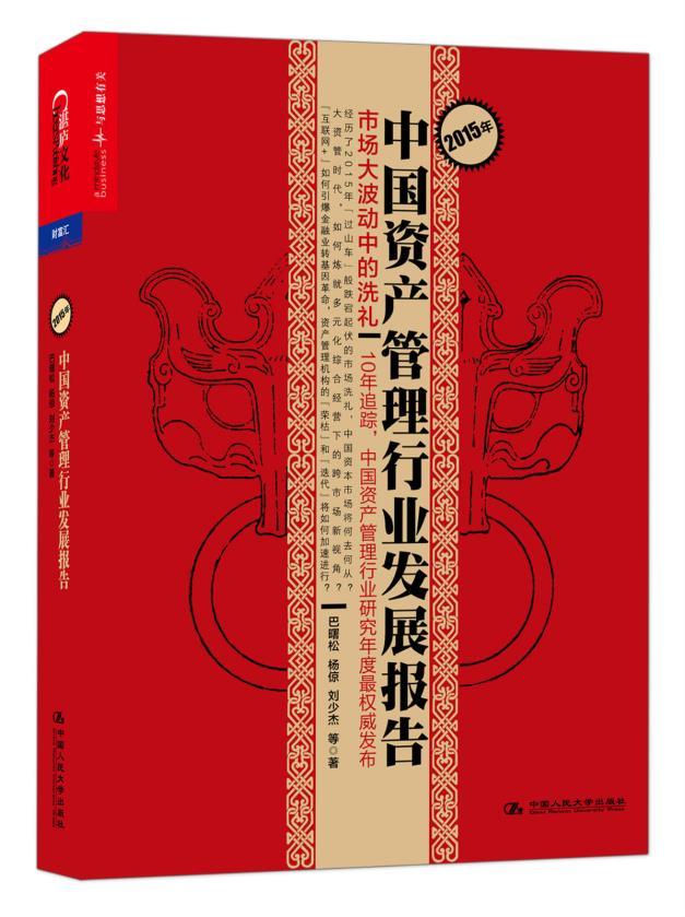 2015年中国资产管理行业发展报告:市场动中的洗礼(巴曙松 杨倞 刘少杰 等;9787300219011;中国人民大学出版社;89.90)