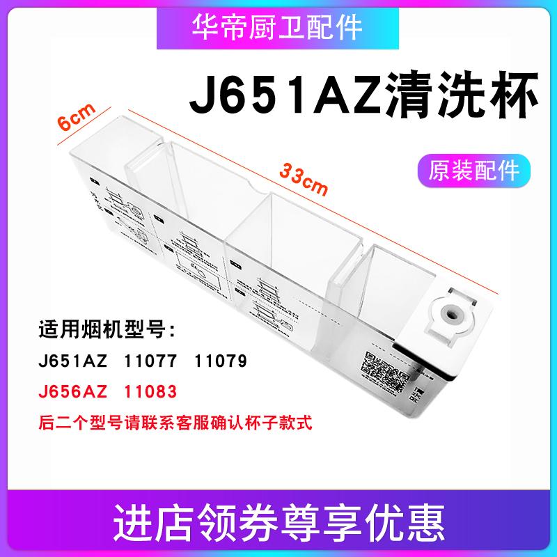 华帝油烟机配件J651AZ J656AZ i11083 i11079自动清洗杯油杯水杯