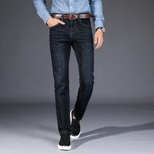 秋冬季新款牛仔裤男高弹力直筒修身型百搭休闲深色显瘦青年长裤子