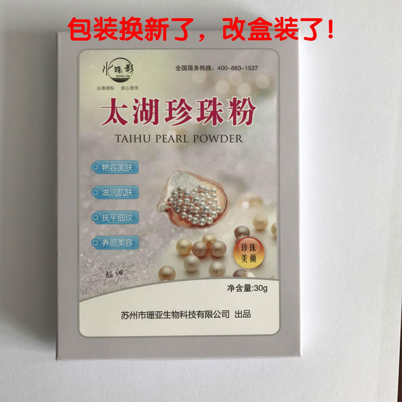 4盒包邮 正品 水珠影太湖珍珠粉 30g美颜控油面膜粉 超细纯珍珠
